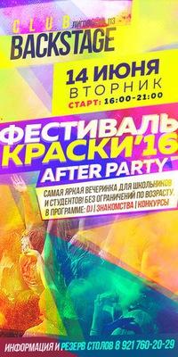14 ИЮНЯ ( 16.00) AFTER PARTY ФЕСТИВАЛЯ КРАСКИ