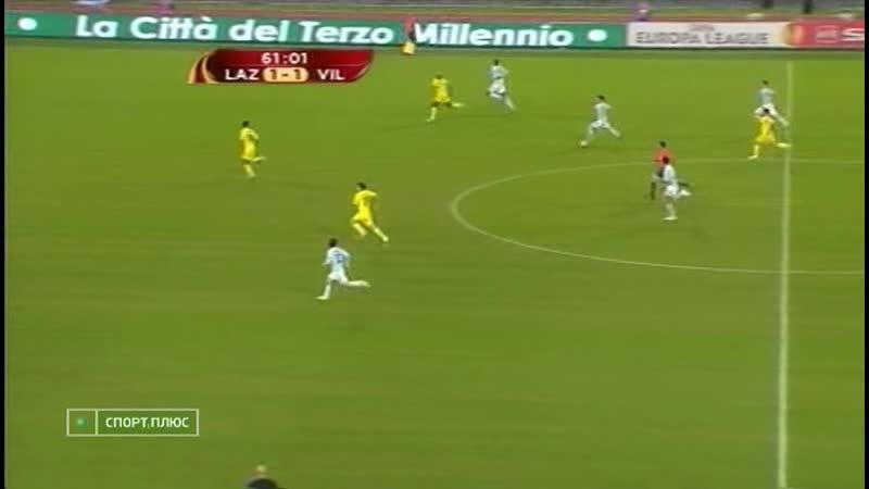 348 EL-2009/2010 Lazio Roma - Villarreal CF 2:1 (22.10.2009) HL