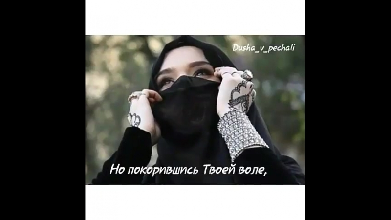 я покорюсь Тебе Аллах 🙌