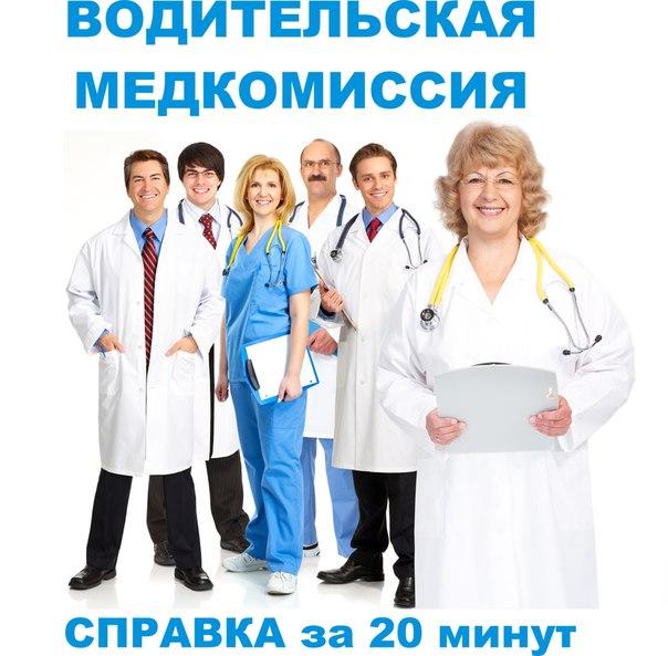 медицинскую справку в гаи купить в чебоксарах