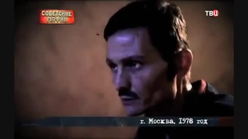 Наркобароны застоя в СССР