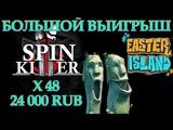 лудовод в НОВОМ слоте Easter Island от Yggdrasil