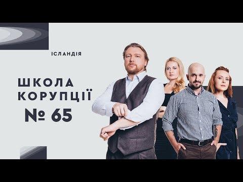 The Wall Арсенія Петровича, або де брати гроші на науку | ШКОЛА КОРУПЦІЇ