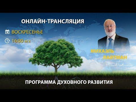 Психология отношений в свете каббалы (трансляция в записи). Вебинар
