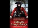 Пираты семи морей: Чёрная борода (2006)