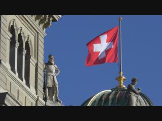 Как работает политическая система Швейцарии