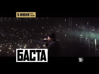 05.06.2019 Анонс. Концерт БАСТЫ в Кемерово