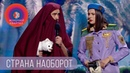 Объединенные Бабские Эмираты | Женский Квартал 2018