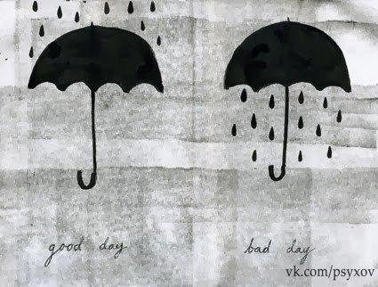 Единственная разница между хорошим и плохим днём - твоё отношение к нему.