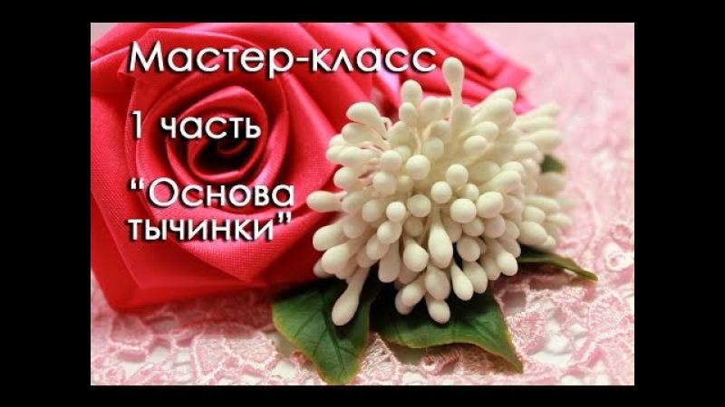 Тычинки для цветов своими руками /часть 1/(ENG SUB)Stamens with own hands