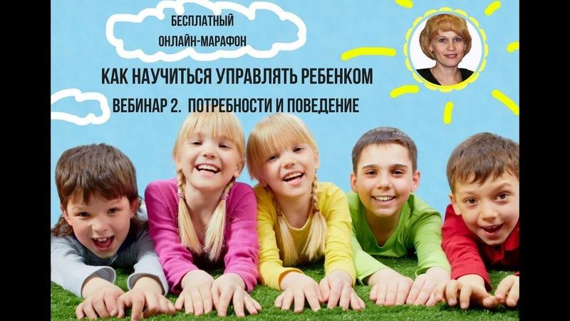 Вебинар 2. Как научиться управлять ребенком