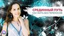 СРЕДИННЫЙ ПУТЬ как жить без перекосов — Екатерина Самойлова