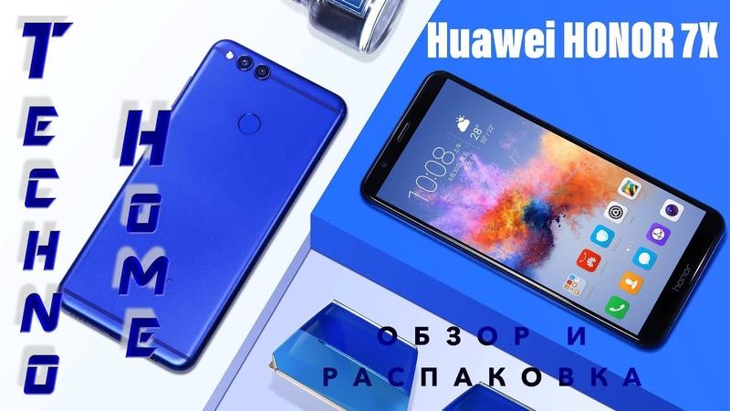Обзор и распаковка на смартфон Huawei HONOR 7X 64gb