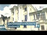 Памятник основателям хоккея. Премьера нового проекта Достопримечательности Воскресенска