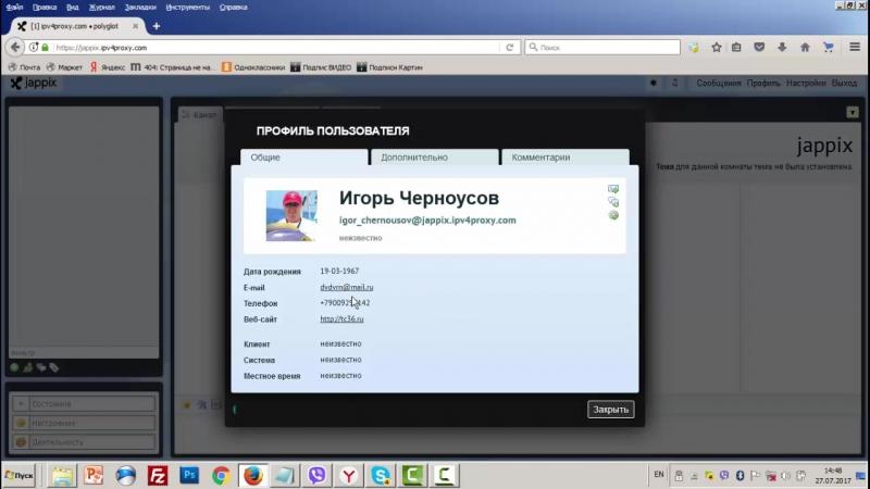 Jappix защищенная социальная сеть Начало ТЕСТИМ