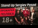 Stand Up Sergiev Posad Прожарка Сергея Полякова