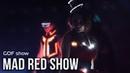 Световое шоу Mad Red | GOF show | Ростов-на-Дону