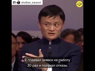Основатель Alibaba Джек Ма и его