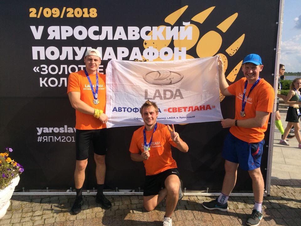 Команда Автофирма ''Светлана'' приняла участие в Ярославском полумарафоне ''Бегом по Золотому кольцу''