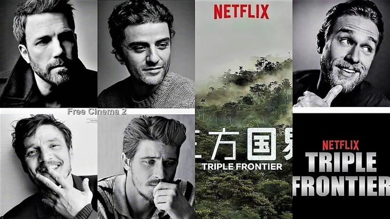 Тройная граница Triple Frontier (2019) (Netflix) Русский Free Cinema 2