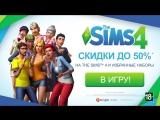 Летняя распродажа The Sims 4