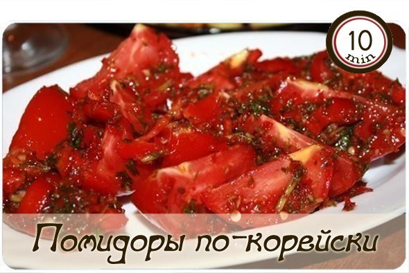 помидоры по корейски на зиму рецепты