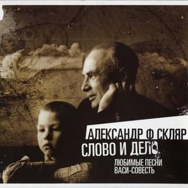 Александр Ф. Скляр альбом Слово и дело