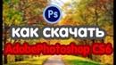 [ТУТОРИАЛ] Как скачать Adobe Photoshop CS6?