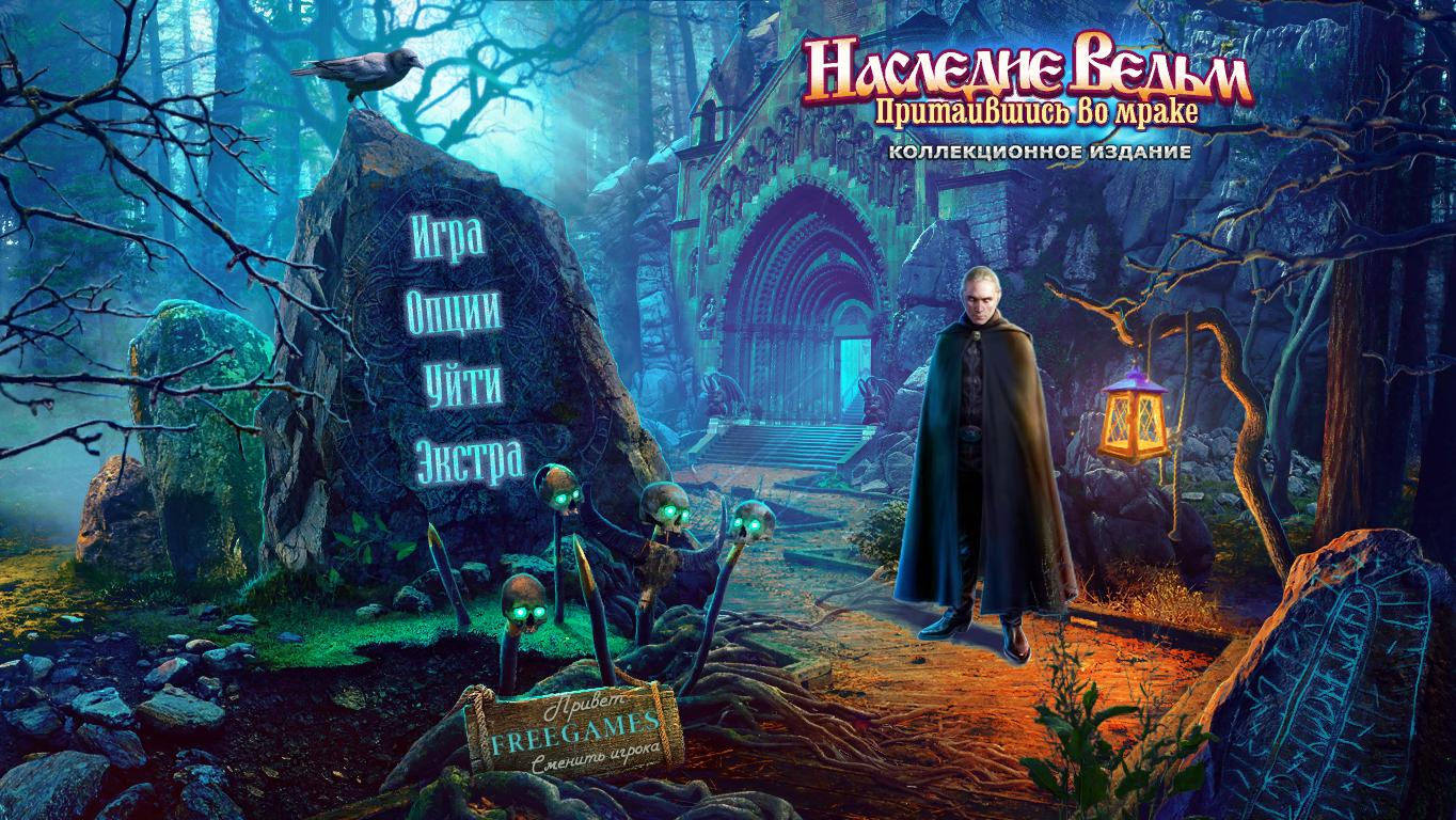 Наследие ведьм 5: Притаившись во мраке. Коллекционное издание | Witches Legacy 5: Slumbering Darkness CE (Rus)