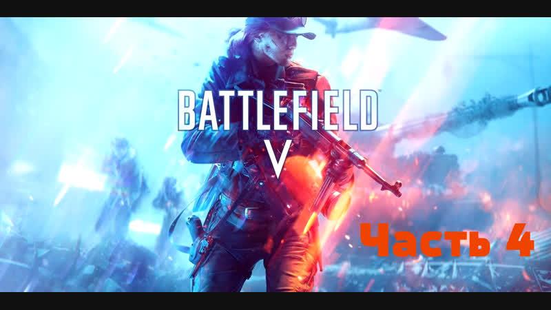 Battlefield 5 часть 4 летсплей letsplay Battlefield5