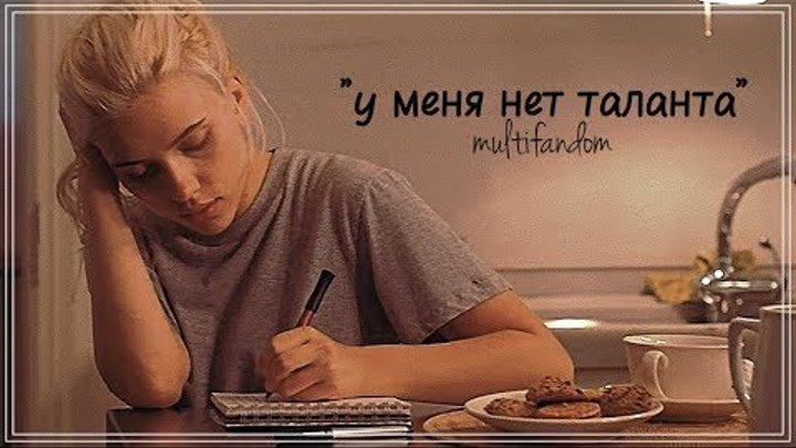 Multifandom I у меня нет таланта