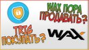 WAX - пора ПРОДАВАТЬ Triggers TRIG - пора ПОКУПАТЬ