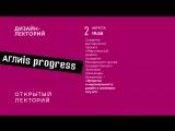 Александра Генералова — «Уродство и маргинальность: дизайн и contemporary art»
