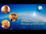 Отзывы участников VII Саммита АТиОТТ. Оксана Мальцева, Марат Сайгафаров, Евгений Афанасьев.