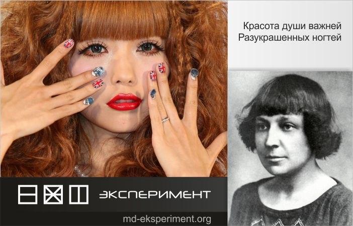 Марина Ивановна Цветаева Экспериментатор