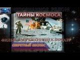 11.05.16 Запрещенный в США фильм о Космосе, США и Третьем Рейхе. Тайны космоса
