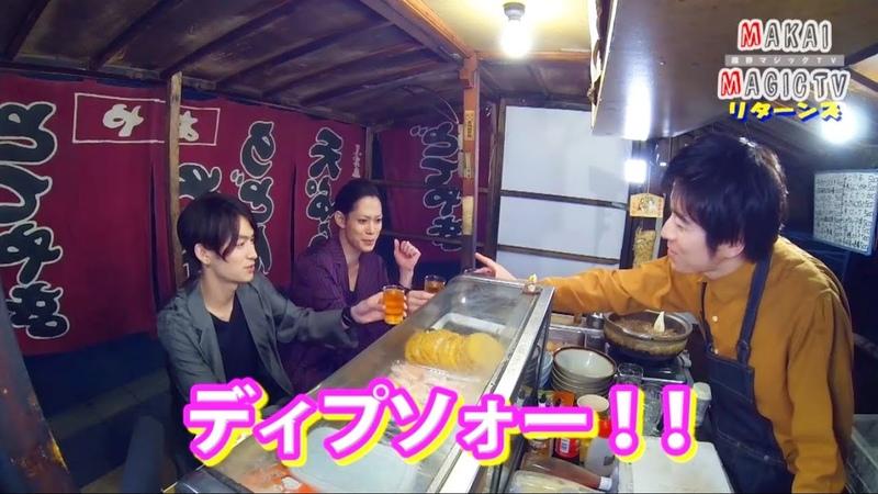 舞台『魔界転生』スペシャル動画【魔界MAGIC TV リターンズ】#01
