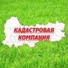 КАДАСТРОВАЯ КОМПАНИЯ - МЕЖЕВАНИЕ,ТЕХПЛАН,ВОЛОГДА