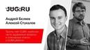 Андрей Беляев и Алексей Стукалов Тролль гнёт CUBA