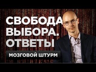 Свобода выбора: ответы на вопросы и критику