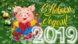 ЛУЧШАЯ НОВОГОДНЯЯ ПЕСНЯ! С новым Годом 2019!