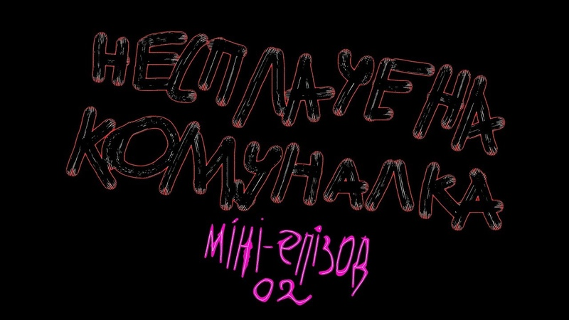 Несплачена комуналка - Мини-эпизод 02 (игросериал Darkest Dungeon)