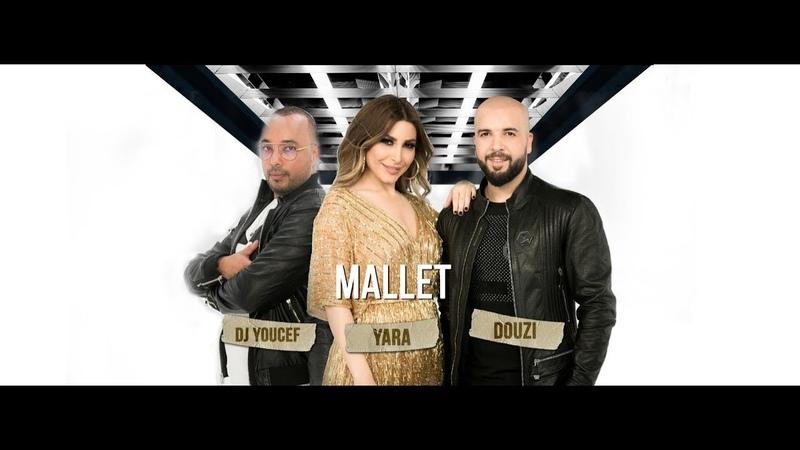 Yara Douzi Dj Youcef - Mallet [Official Music Video] يارا ودوزي ودج يوسف - مليت