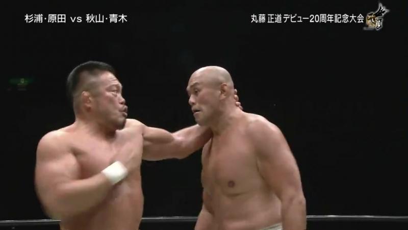 Atsushi Aoki, Jun Akiyama vs. Daisuke Harada, Takashi Sugiura (NOAH - Naomichi Marufuji 20th Anniversary Show ~ Flight)