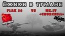 Британцы с Черчиллем атакуют фрицев с FLAK36 Iron Front Red Bear Arma 3 Туман
