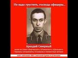 Аркадий Северный - Господа офицеры (Сборник песен)