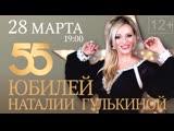 28 МАРТА ЮБИЛЕЙНЫЙ КОНЦЕРТ НАТАЛИИ ГУЛЬКИНОЙ НЕ ПРОПУСТИТЕ!!!