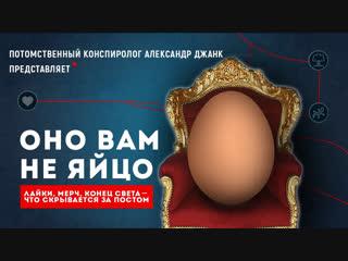 Как яйцо стало популярным / разоблачение world record egg