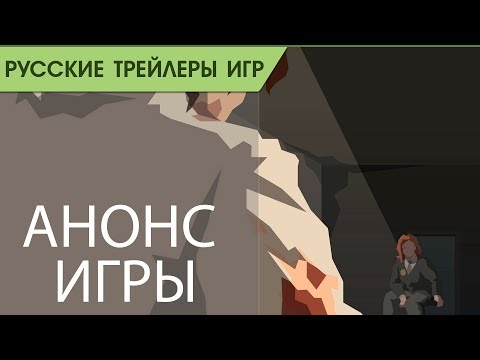 This is The Police 2 Русский трейлер к анонсу игры озвучка