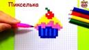 Как Рисовать Кекс по Клеточкам ♥ Рисунки по Клеточкам pixelart
